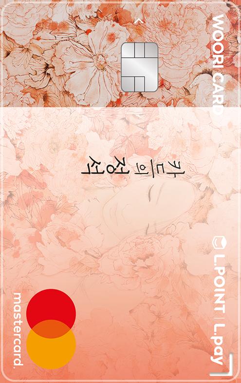 카드의 정석 엘포인트 우리카드(신용)