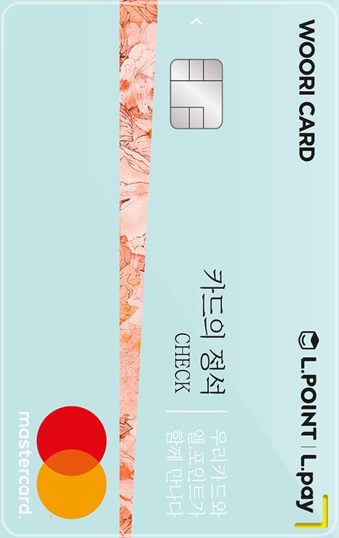 카드의 정석 엘포인트 우리카드(체크)